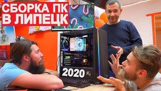 СБОРКА КРУТОГО ПК  В 2020 ДЛЯ ПОДПИСЧИКА В ЛИПЕЦК