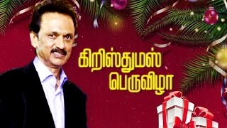 We Need a secular Govt in Center : Mr Stalin |  Christmas Peruvizha | Kalaignar TV
