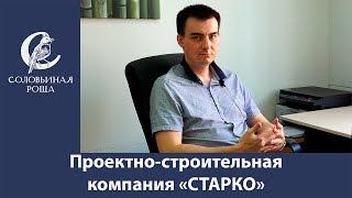 Проектно-строительная компания «СТАРКО». Жилой Комплекс