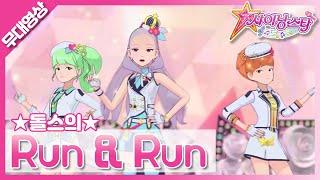 [MV] 돌스 - Run&Run♪(애니)|Dolls - Run&Run♪(ani)|S…