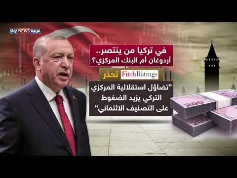 في تركيا من ينتصر.. أردوغان أم البنك المركزي؟  - 19:22-2018 / 5 / 24