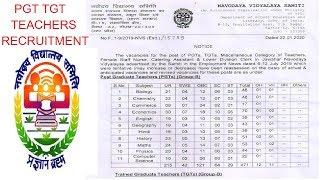 NVS PGT TGT TEACHERS RECRUITMENT NEW NOTICE पदों की संख्या में बदलाव, Navodaya Vidyalaya Samiti 2020
