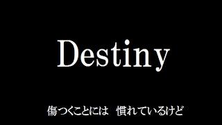 Destiny フル 歌詞付きです。 伴奏ボーカル 完全手作りのカバーです。