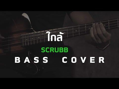 ใกล้ - scrubb [ Bass Cover ] โน้ตเพลง - คอร์ด - แทป   EasyLearnMusic Application.