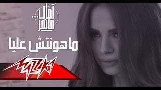 Mahontesh Alaia - Amal Maher ماهونتش عليا - امال ماهر
