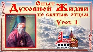 Духовная жизнь по св. Феофану Затворнику. Урок 1