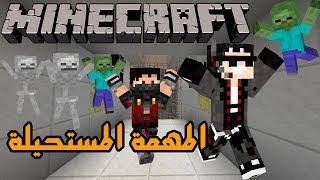 ماين كرافت : المهمة المستحيلة - جبنا العييييييييد !! #1 - Minecraft : Mission Impossible