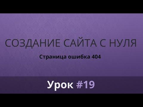 Разработка сайта с нуля. Верстка. Ошибка 404. Часть #19.