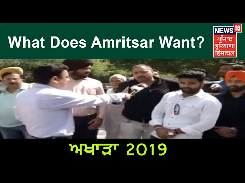 ਅਖਾੜਾ 2019  | Here's What People From Amritsar Want | Lok Sabha Election 2919
