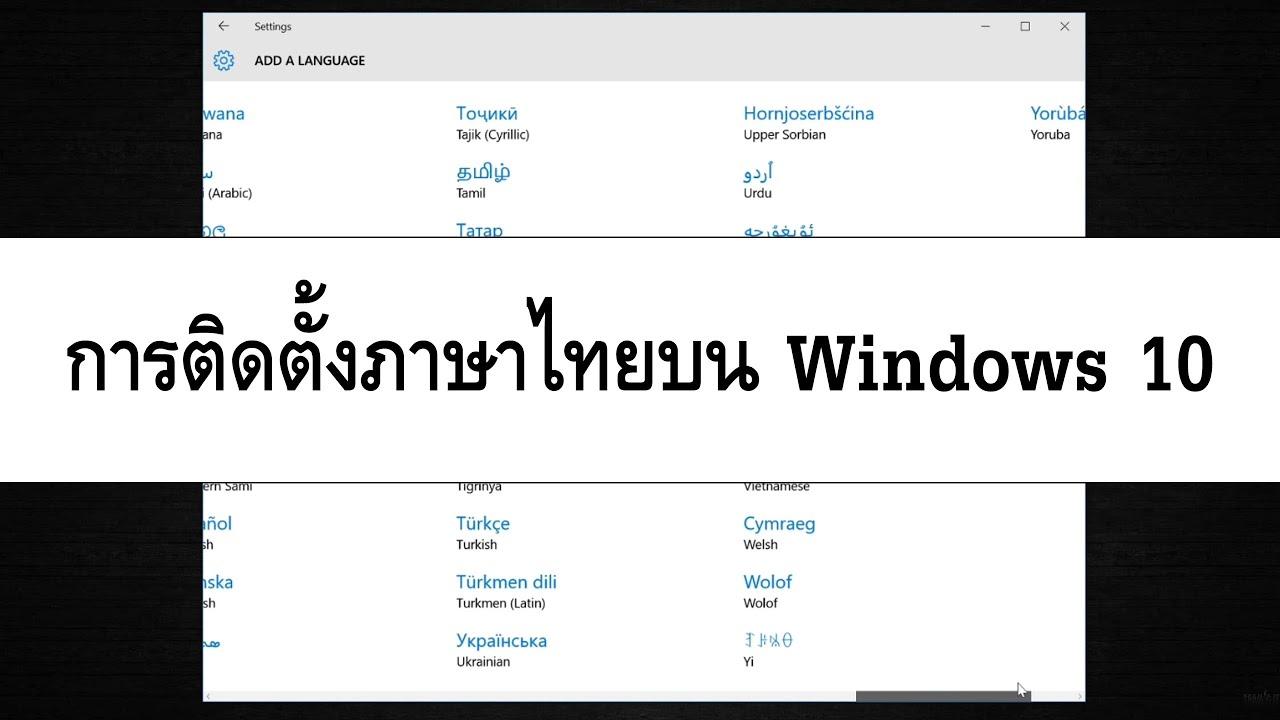 การติดตั้งภาษาไทยบน Windows 10