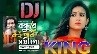 NEW BANGLA DJ SONG 2019 _ NEW BANGLA JBL HARD DJ SONG 2019 _ 3D DJ GAN 2019 _ EAGLE MUSIC DJ