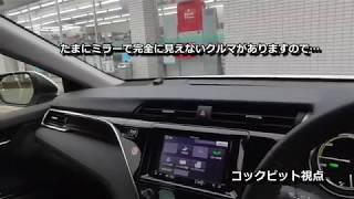 TOYOTA 新型 カムリ 試乗 機能 感想  素人レポート thumbnail