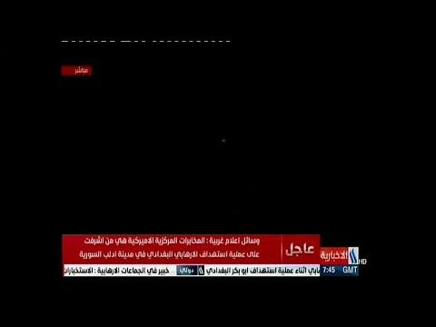 شاهد: الغارة الجوية التي يعتقد أنها أودت بحياة زعيم تنظيم -الدولة الإسلامية- أبو بكر البغدادي …