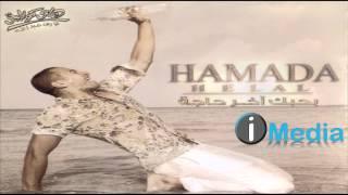 Hamada Helal - Lama Btelmesny / حمادة هلال - لما بتلمسني
