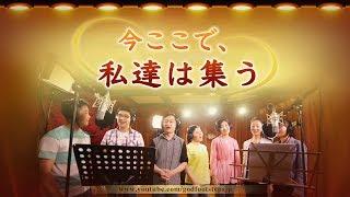 いのちの経験の讃美歌MV「今ここで、私達は集う」