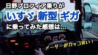 いすゞ新型ギガをプロフィア乗りが運転してみた感想は?ISUZU NEW GIGA impression