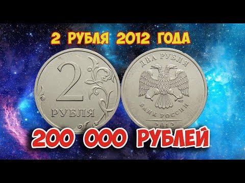 Стоимость редких монет. Как распознать дорогие монеты России достоинством 2 рубля 2012 года