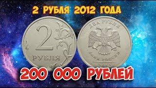 Стоимость редких монет Как распознать дорогие монеты России достоинством 2 рубля 2012 года