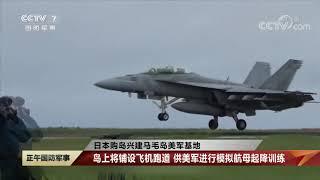 [正午国防军事]日本购岛兴建马毛岛美军基地 马毛岛:日本第二大无人岛 曾为私人岛屿|军迷天下 - YouTube