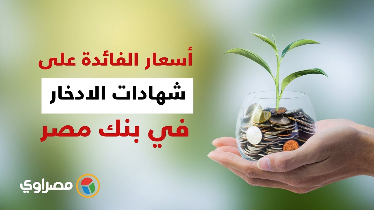 أسعار الفائدة على شهادات الادخار في بنك مصر Youtube