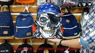 Рюкзаки недорогие молодежные!Купить рюкзак молодежный в интернет магазине(, 2017-10-07T19:53:34.000Z)