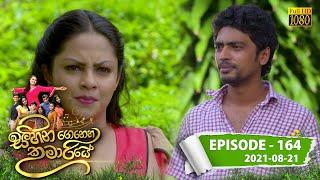 Sihina Genena Kumariye | Episode 164 | 2021-08-21 Thumbnail