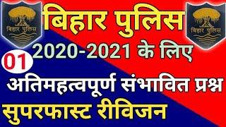 Bihar Police Important Question, Practice Set | बिहार पुलिस 2020 | Bihar Police Previous Year Paper