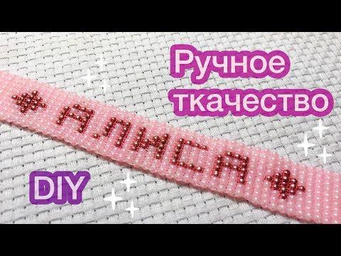 DIY Браслет с именем БЕЗ станка из бисера Ручное ткачество Давай порукоделим