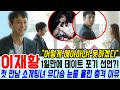 '연애의맛' 이재황, 첫 만남 소개팅녀 유다솜 눈물 흘린 충격 이유! 1일만에 데이트 포기 선언?!