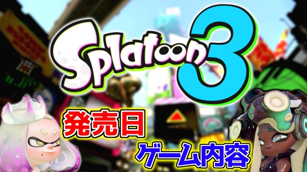 最新作『スプラトゥーン3』が発売決定!?発売日やゲーム内容 ...