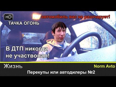 По следам перекупщиков- автодилеров №2