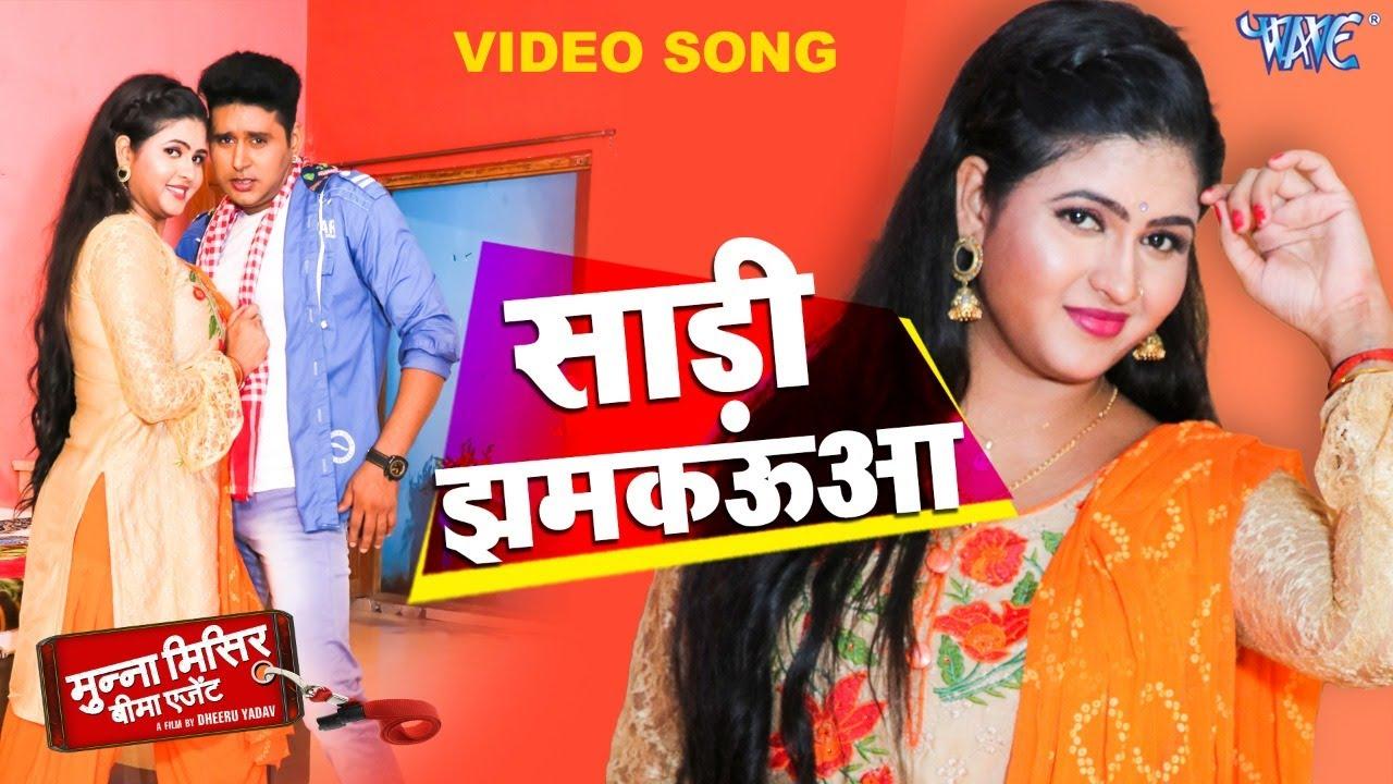 #Video - साड़ी झमकउवा - यश कुमार और चांदनी सिंह की जोड़ी ने मचाया धमाल इस गाने से - #New Song 2021