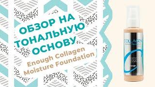 Обзор на тональную основу Enough Collagen Moisture Foundation