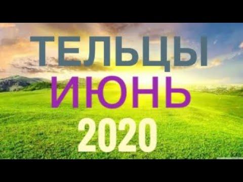 ТЕЛЬЦЫ ♉️ ТАРО ПРОГНОЗ НА ИЮНЬ 2020 ОТ SANA TAROT