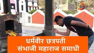 MV: छत्रपती संभाजी महाराज समाधी, वढू बुद्रुक - तुळापूर   Chatrapati Sambhaji Maharaj Samadhi