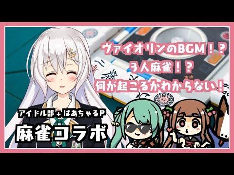 【アイドル部+ばあちゃる】ドキドキ♡♡麻雀【夜桜たま視点】