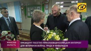 Александр Лукашенко перед Новым годом посетил дом-интернат для ветеранов войны, труда и инвалидов