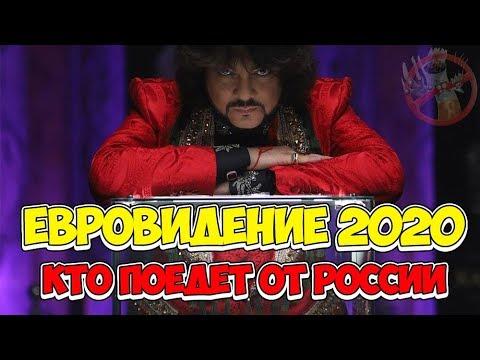 Кто поедет от России ЕВРОВИДЕНИЕ 2020   РОССИЯ ЕВРОВИДЕНИЕ 2020