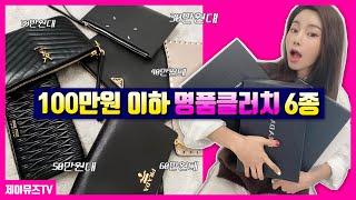 명품편집샵 사장 소장품 100만원 이하 여자 명품 클러…