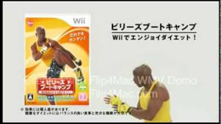 Billy's Bootcamp Wii commercial for Japan!