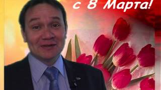 Поздравление с 8 марта от Юрия Куликова   Управление проектами   рф