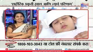 Lifeline with Dr. Sunita Shirsath on Body health cure and treatment 200218