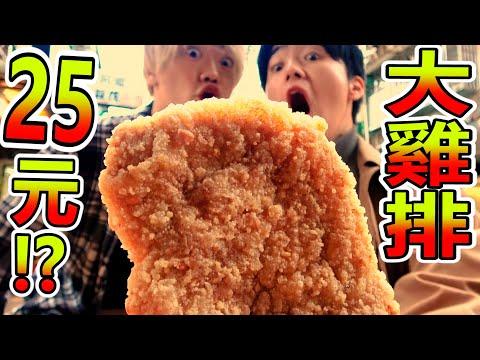 【實用】在台灣尋找超便宜大雞排 !竟然只要25元?