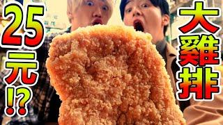 【實用】在台灣尋找超便宜大雞排 !竟然只要25元? thumbnail