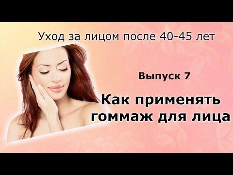 Как применять гоммаж для лица | Уход за лицом после 40-45 лет. Выпуск 7 | Anti-aging skin care