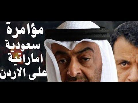 د.أسامة فوزي # 765- سفراء ال سعود وال نهيان في الاردن