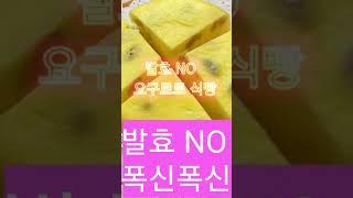 #요구르트 식빵#폭신폭신 발효없이 맛있는 식빵 만들기 …
