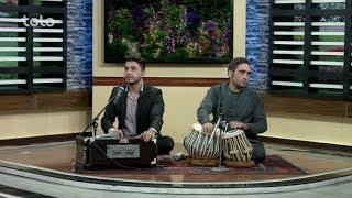 بامدادخوش - موسیقی - دراین بخش اجرای آهنگهای زیبا را به آواز درویش تماشا کنید