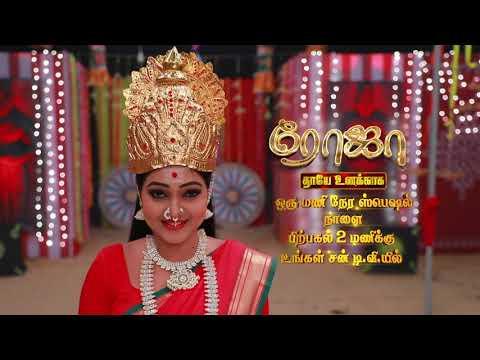 Roja - Promo | 1Hr Special | 12 Sep 2021 @2PM - 3PM | Sun TV Serial | Tamil Serial