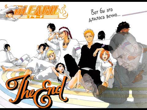 Bleach 487 глава озвучка манги